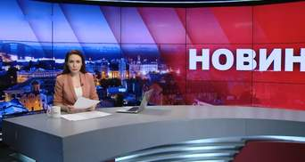 Підсумковий випуск новин за 22:00: Звільнення від Зеленського. Трагедія в Одеській психлікарні
