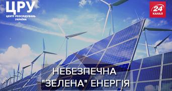 """Користь та шкода """"зеленої"""" енергії: чому заговорили про другий Чорнобиль"""