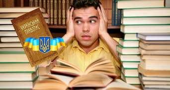 ВНО по украинскому языку: сколько учеников его провалили и почему так происходит