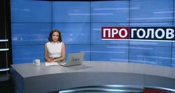 Випуск новин за 18:00: Версії загибелі Дмитра Тимчука. Протистояння Епіфанія та Філарета