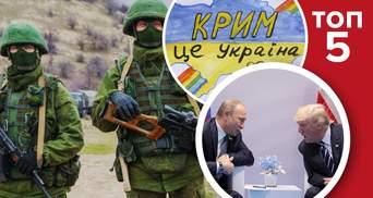 """Війна Росії """"на знищення"""" і чим зустріч Путіна і Трампа загрожує Україні: топ-5 блогів тижня"""