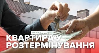 Квартира в рассрочку: насколько это популярно в Украине