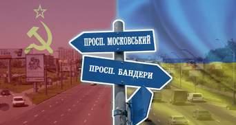 Декомунізації бути? Чому в Україні скасовують перейменування вулиць