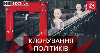 Вєсті. UA: Армія клонів в Раді. Іво Бобул спішить на допомогу