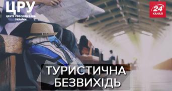 Почему украинцы попадают в туристические мошенничества и как получить деньги за задержку рейса