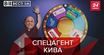 Вести. UA: Секретный план одиозного Кивы. Страшное возвращение Клюева