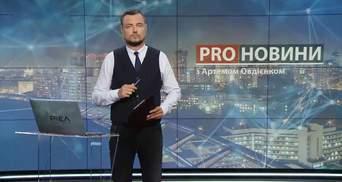 Выпуск новостей за 19:00: Клюев будет баллотироваться в Раду. Участие Украины в ПАСЕ