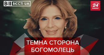 Вєсті. UA: Самка Богомолець відгризатиме язика. Качиний тест для суддів