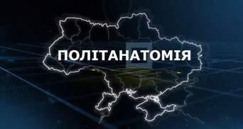 """Скандальні заяви Богдана та рейтинги партій: про найголовніше у ток-шоу """"Політанатомія"""""""