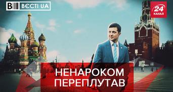 Вєсті.UA: Географічний провтик Зеленського. Як Поплавський і Винник пройдуть у Раду