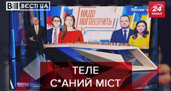 """Вести.UA: """"Надо """"поговорить"""" – канал Медведчука пробивает дно. Помутнение Филарета"""
