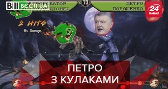 Вести.UA: Порошенко сражается с коррупцией. Гройсман в рядах шоуменов