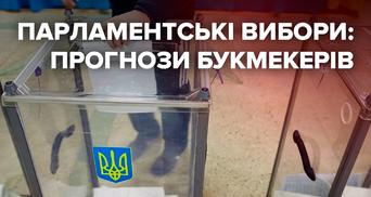 Парламентські вибори в Україні 2019: ставки та прогнози букмекерів