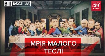 Вести. UA: Гройсман и 12 апостолов. Решительные шаги Зеленского