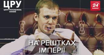 Куда делись деньги нефтяного магната Курченко: новые детали резонансного расследования
