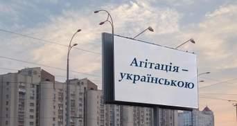 Став чинним закон про державну мову: з 16 липня політична агітація повинна бути україномовною