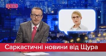 Саркастические новости от Щура: Тимошенко догоняет время. Вакарчук здоровается с городами