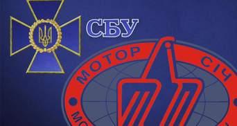 """В """"Мотор Сич"""" отреагировали на обвинения СБУ о финансировании боевиков"""