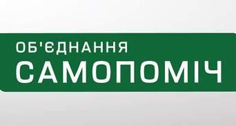 """""""Самопомич"""" требует распустить ОИК в 94 округе и полностью заменить состав комиссии"""