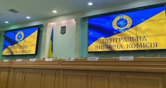 ЦВК сьогодні має оголосити офіційні результати парламентських виборів