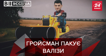 Вести. UA: последние дни Гройсмана. Гринч УПЦ МП