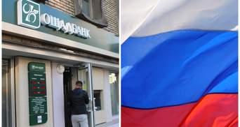 """Иск """"Ощадбанка"""" против России: Кремль обжаловал решение Международного арбитража"""