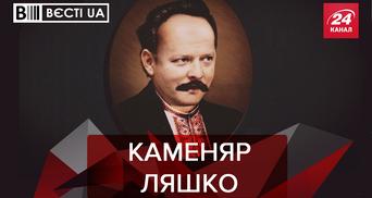 """Вести.UA: Чем теперь будет заниматься Ляшко. Экс-нардепа пригласили в """"95 Квартал"""""""