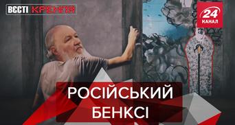Вести Кремля: Святое граффити Кирилла. Путин – изгой в Польше