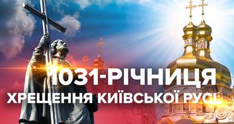 1031 год со Дня Крещения Киевской Руси: дата и программа празднований
