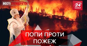 Вєсті Кремля: Росія у вогні. Чому в Навального з'явилась алергія