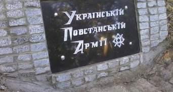 В Харькове снова надругались над памятником УПА: фото