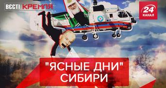 Вести Кремля. Сливки: Как Газманов поможет Сибири. Фестиваль добра в РФ