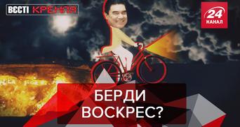 Вєсті Кремля:  Бердимухамедов всемогучий. Священик РПЦ переплюнув Скабєєву
