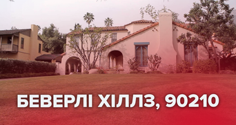 Беверлі Хіллз, 90210: що відомо про будинок Волшів з культового серіалу