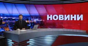 Випуск новин за 20:00: Пародія на Зеленського. Реакція Вовка на звинувачення