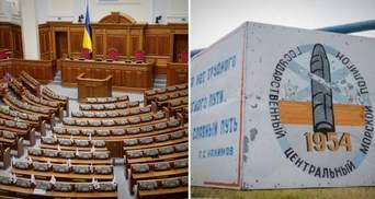 Головні новини 9 серпня: дата першого засідання Верховної Ради та нові вибухи і радіація у Росії