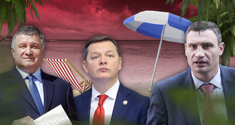 Зарубежные курорты и путешествия по Украине: где и как отдыхали украинские политики