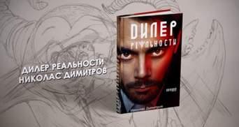 """The Maneken станет лицом нового психологического киберпанк романа """"Дилер реальности"""""""
