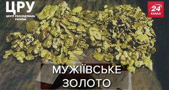 Золота лихоманка з російським слідом: хто привласнив унікальні державні копальні