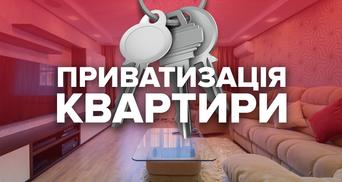 Приватизація квартири в 2019 році: документи, умови, поради і важливі нюанси