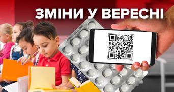 Новации в школах, проверка лекарств: что изменится в сентябре