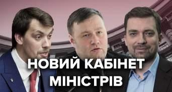 Новий уряд України: чого очікувати від міністрів