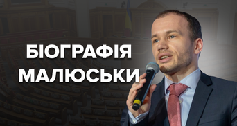 Міністр юстиції Денис Малюська: правник і видавець