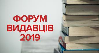 Форум видавців у Львові 2019: найцікавіші події книжкового фестивалю