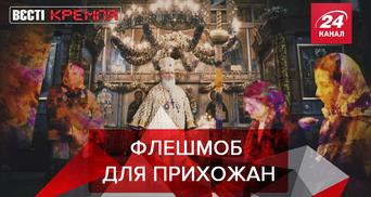 Вести Кремля: Как патриарх Кирилл становится модным. Что Лукашенко подарил Маску