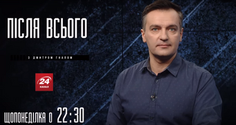 """На 24 канале стартует проект """"После всего"""""""