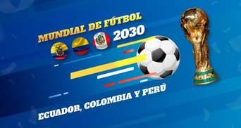 Чемпіонат світу з футболу 2030 року може відбутися одразу у трьох країнах