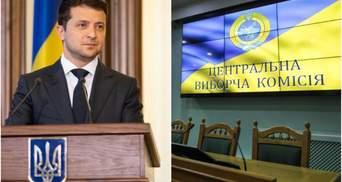 Зеленський просить Раду розпустити ЦВК: причина