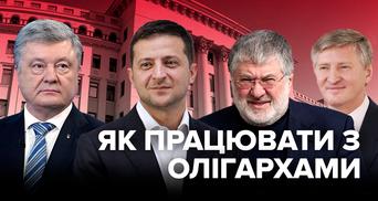 Фесенко: Олігархи для Зеленського – виклик, але в президента свої підходи
