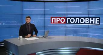 Выпуск новостей за 18:00: Пресс-конференция Сущенко. Обновление ЦИК